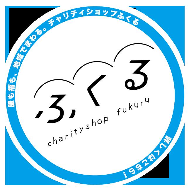 チャリティーショップふくる 2019.4.14GRANDOPEN!